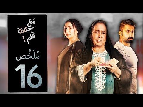 مسلسل مع حصة قلم - الحلقة 16 (ملخص الحلقة) | رمضان 2018 - اتفرج تيوب