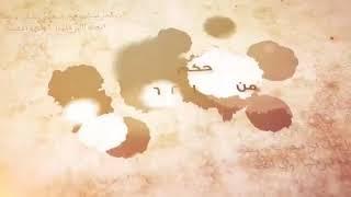 الشخصية التاسعة عشرة من #شخصيات_حكمت_عمان بلعرب بن سلطان اليعربي #إمام_عمان