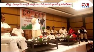 Chevella & Malkajgiri Lok Sabha constituency Review Meetings | CVR NEWS - CVRNEWSOFFICIAL