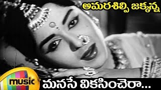 ANR Hit Songs | Amarasilpi Jakkanna Video Songs | Manase Vikasinchera Video Song | ANR | Saroja Devi - MANGOMUSIC