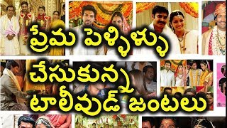Successful Love Marriages In Tollywood | Valentines Day 2018 Special - RAJSHRITELUGU