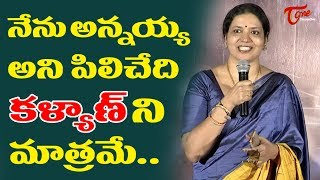 Jeevitha Rajasekhar Speech At Kalki Teaser Launch | Rajasekhar | Prasanth Varma | TeluguOne - TELUGUONE