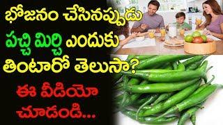 Best Benefits Of Green Chillies   Health Tips