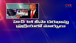 తీపి కబురు : Donald Trump Administration to Propose Major changes in H-1B Visas | CVR News - CVRNEWSOFFICIAL