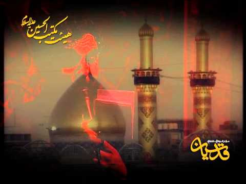 Ashoura, Hamid Alimi, Elegy for Imam Houssein, Part 10