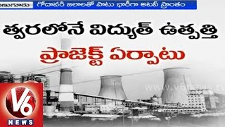 Telangana govt is all set for completing Manuguru Thermal project - V6NEWSTELUGU