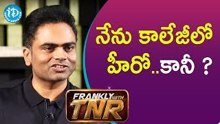 నేను కాలేజీలో హీరో..కానీ ??  - Maharshi Director Vamsi Paidipally || Frankly With TNR - IDREAMMOVIES