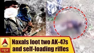 Kaun Jitega 2019: Naxals loot two AK-47s and self-loading rifles of the deceased personnel - ABPNEWSTV