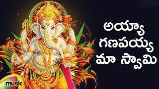 Ganesh Devotional Songs | Ayya Ganapayya Maa Swamy Song | Telugu Bhakti Songs | Mango Music - MANGOMUSIC