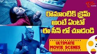 రొమాంటిక్ క్రైమ్ అంటే ఏంటో  ఈ సీన్ లో చూడండి || Ultimate Scenes || TeluguOne - TELUGUONE