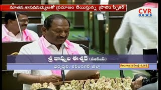 Koppula Eshwar Takes Oath As MLA | Telangana Assembly | CVR News - CVRNEWSOFFICIAL
