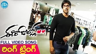 Ee Rojullo Movie Songs - Ring Tring Video Song || Sri || Reshma || Maruthi - IDREAMMOVIES