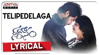 Telipedelaga Lyrical Video || Nee Kosam Songs || S. P. B, Srinivas Sharma - ADITYAMUSIC