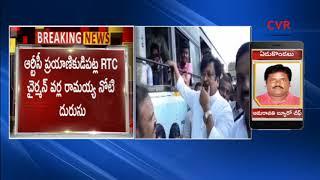 బాబూ నీ కులమేంటి.. వివాదంలో వర్ల | AP RTC Chairman Varla Ramaiah Controversial comments on Student - CVRNEWSOFFICIAL