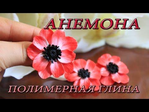 Мастер-класс, как сделать кольцо и серьги с цветком анемоном
