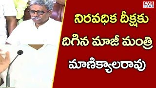 Ex Minister BJP Leader Pydikondala Manikyala Rao Started Hunger Strike | Tadepalligudem | CVR News - CVRNEWSOFFICIAL
