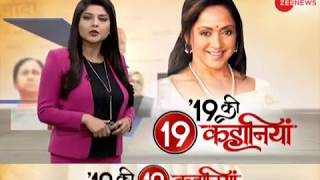 Watch top 19 stories of the day, 25th March, 2019 - ZEENEWS