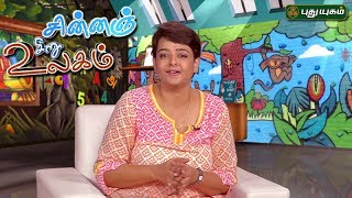 Chinnanchiru Ulagam | Morning Cafe 20-06-2017  PuthuYugam TV Show