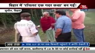 Bihar: Govt Officials Misbehave With An Old Villager For Not Constructing Toilet - AAJTAKTV