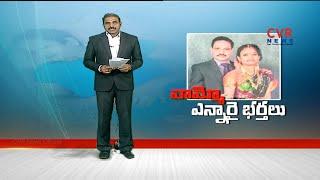 వామ్మో ఎన్నారై భర్తలు : ఎన్నారై భర్త వేదింపులకు మహిళ బలి | NRI Husband Harassments | Highlights - CVRNEWSOFFICIAL