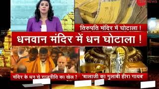Tirumala chief priest accuses Andhra CM Chandrababu Naidu of misusing temple funds - ZEENEWS