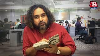 केदरानाथ सिंह की कविता 'बनारस' - AAJTAKTV