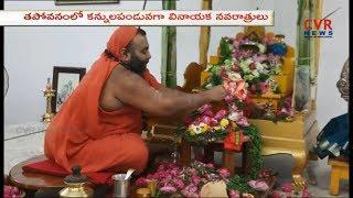 Ganesh Chaturthi celebrations in Tapovanam   CVR News - CVRNEWSOFFICIAL