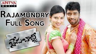 Rajamundry Full Song II Blade Babji Movie II Naresh, Sayali Bhagat - ADITYAMUSIC