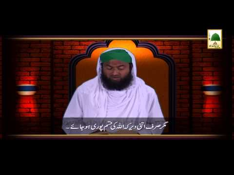 Promo - Jannat may Lay Janay Walay Ammal Ep#13 - Arabic Speech with Urdu Subtitle (2)