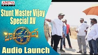 Special AV On Stunt Master Vijay At Balakrishnudu Audio Launch Live | Nara Rohit, Regina - ADITYAMUSIC