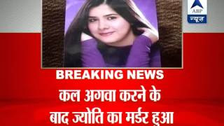 Police suspect involvement of husband in Kanpur murder case - ABPNEWSTV