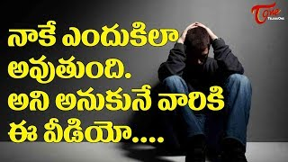 Don't Worry For Small Things, Watch This Inspiring Story - TELUGUONE