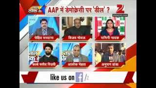 Is AAP about democracy or drama? - ZEENEWS
