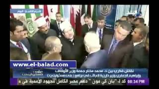 بالفيديو.. مشادة كلامية بين مختار جمعة ووزير الخارجية العراقي بسبب «الشيعة»