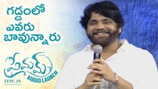 Nagarjuna Comical Speech @ Premam Movie Audio Launch | TFPC - TFPC
