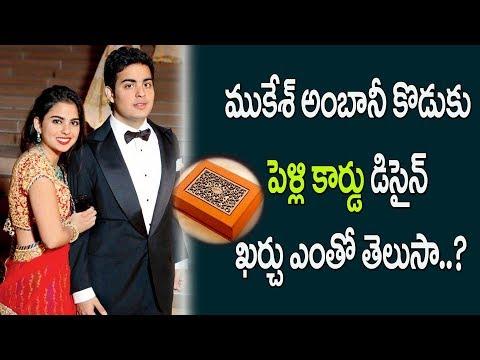 Mukesh Ambani S Son Akash Ambani Wedding Card Price Will Makes You