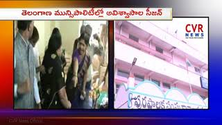 అవిశ్వాస సెగలు | Bellampalli Municipal Chairperson to face no-confidence motion | CVR News - CVRNEWSOFFICIAL