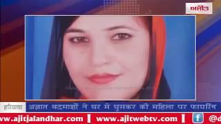 video : अज्ञात बदमाशों ने घर मे घुसकर की महिला पर फायरिंग, गम्भीर हालत में पीजीआई रैफर