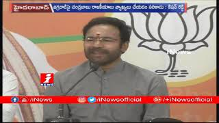 BJP Leader Kishan Reddy Reacts On Pulwama Incident | Hyderabad | iNews - INEWS