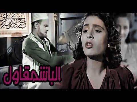 فيلم الباشمقاول - Albashmeqawel Movie - حمل تيوب