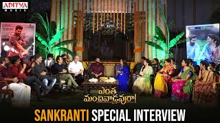 Entha Manchivaadavuraa Sankranti Special Interview | Kalyan Ram | Mehreen | #EMVonJan15th - ADITYAMUSIC
