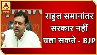 Rahul Gandhi cannot run a parallel govt in this country: Sambit Patra - ABPNEWSTV