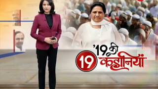 Watch: Top 19 news stories of the day, January 15th, 2019 - ZEENEWS