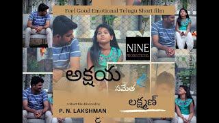 Akshaya | Latest Telugu Short Film 2018 | Directed By P. N .Lakshman - YOUTUBE