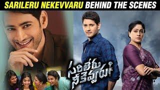 Mahesh Babu Superhit Movie Sarileru Nekevvaru Behind The Scenes | Rashmika | Vijayashanthi - RAJSHRITELUGU