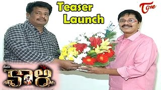 Kali Telugu Movie Teaser Launch || Adharva || #KaliTeluguMovie - TELUGUONE