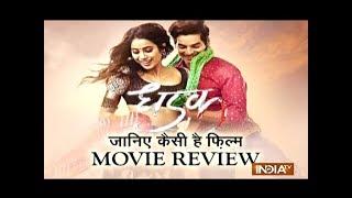 Dhadak Movie Review: Janhvi Kapoor, Ishaan Khatter's forbidden love saga lacks soul - INDIATV