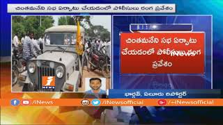 YCP Protest Against Chintamani Prabhakar Unofficial Mining | High Tension In Gopannapalem | iNews - INEWS