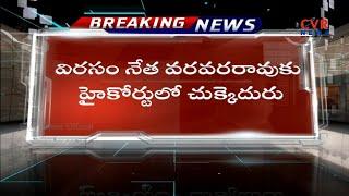 వరవరరావుకి హిట్ కోర్ట్ లో చుక్కెదురు l High Court Rejected Varavara Rao Petition l CVR NEWS - CVRNEWSOFFICIAL