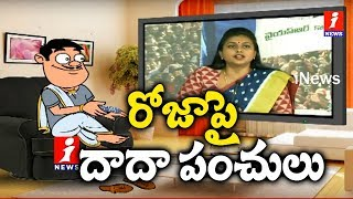 DADA Satirical Punches On YSRCP MLA Roja Over Comments On CM Chandrababu Naidu | Pin Counter | iNews - INEWS